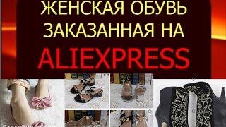 ЖЕНСКАЯ ОБУВЬ С Aliexpress. Посылки из Китая(ЖЕНСКАЯ ОБУВЬ С Aliexpress. Посылки из Китая РАСПРОДАЖА НА Aliexpress, СКИДКИ НА РЯД ТОВАРОВ ДО 90% - http://goo.gl/6kqT6M Ссылки..., 2014-09-14T07:41:42.000Z)