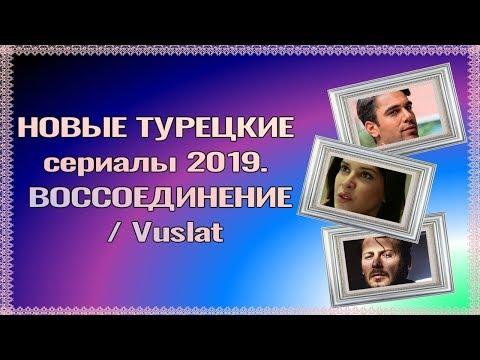 Новые турецкие сериалы 2019. Воссоединение / Vuslat