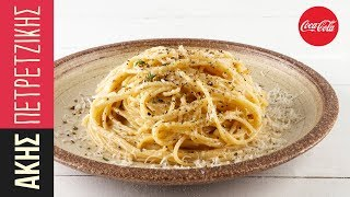 Μακαρονάδα cacio e pepe | Kitchen Lab by Akis Petretzikis
