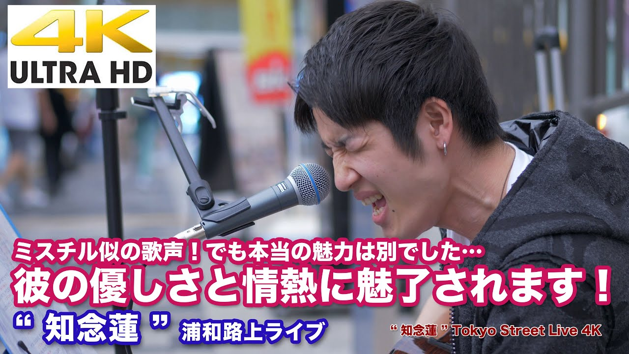 "【4K】ミスチル似の歌声!でも本当に魅力は…。彼の優しさと情熱に魅了されます! "" 知念蓮 "" 2021.5.8 浦和路上ライブ 4K動画"