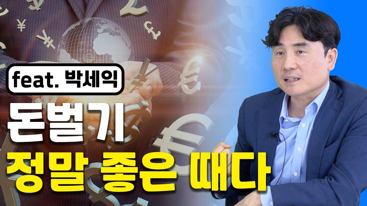 앞으로 2년 주식→부동산 순으로 투자하면 부자된다 / 박세익 전무 인터뷰 풀영상