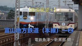 【前面展望+】富山地方鉄道(本線)に乗ってきたー❷  電鉄魚津〜新黒部  間