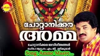 Amme Maaye -  Chottanikkara Amma