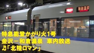 【車内放送】特急能登かがり火1号(683系 北陸ロマン 金沢-和倉温泉)