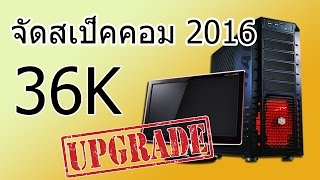 จ ดเซ ตคอม 2016 intel skylake i7 6700k gtx960 สามหม นอ พ