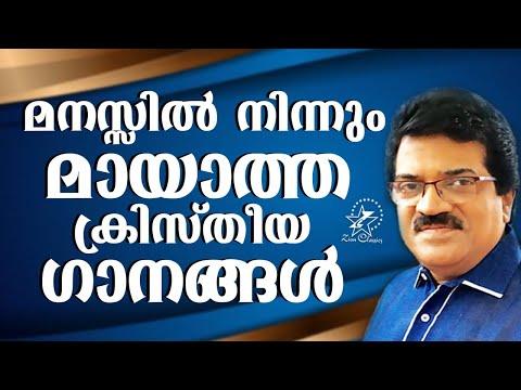Super Hit  Malayalam  Christian Devotional Songs Non Stop   M.G.Sreekumar