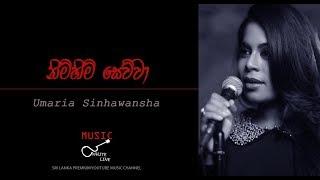 Nim Him Sewwa - Umaria Sinhawansha