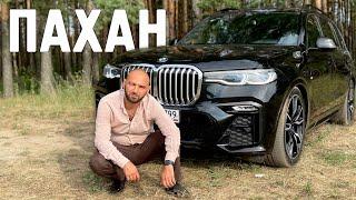 Обзор BMW X7 - Пахан всех BMW