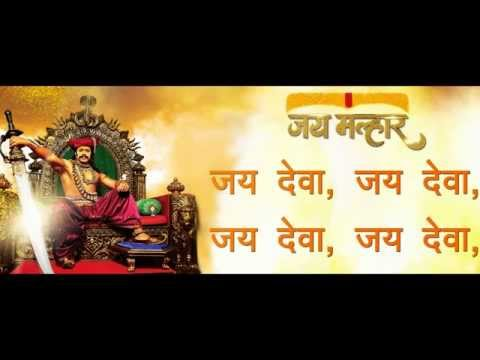 Jai Malhar Title Song Lyrics   Jay Deva Jay Deva