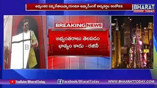 Breaking News : Rajinikanth Reacts On Sarkar Movie | Controversy | Tamilnadu| Bharat Today