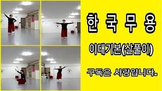 한국무용기본(이대기본-살풀이춤)