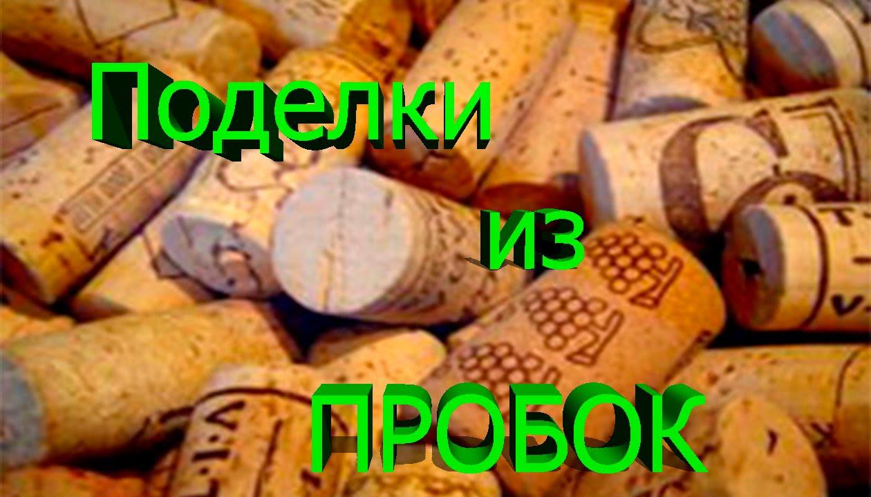 Корковая пробка для укупорки винных бутылок хорошо защитит напиток от внешних воздействий.