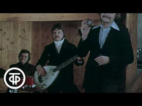 """Вокально-инструментальный ансамбль """"Апельсин"""" (1979)"""