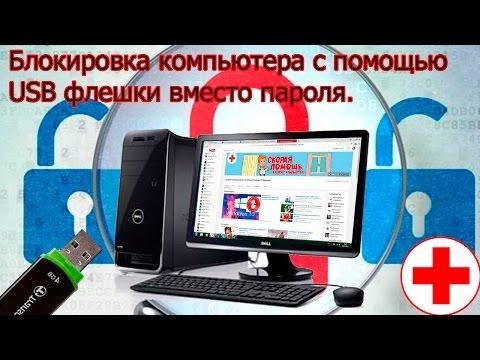 БЛОКИРОВКА КОМПЬЮТЕРА С ПОМОЩЬЮ USB Флешка вместо пароля