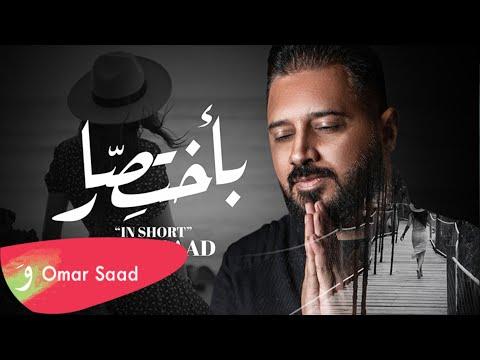 Download Omar Saad - Bekhtsar [Official Lyric Video] (2021) / عمر سعد - بأختصار