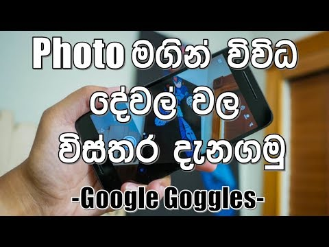 How to search anything with a photo - Google goggles ( Sinhala )