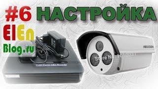(Видеонаблюдение #6) Настройка видеонаблюдения(В данном видео я покажу как я настроил систему видеонаблюдения состоящей из IP камеры DS-2CD2232-I5 и IP регистрато..., 2015-07-03T12:00:00.000Z)