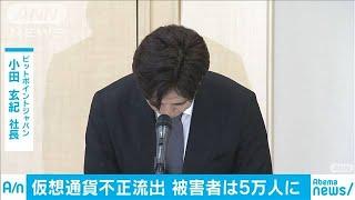 「ビットポイント」仮想通貨流出 約5万人に被害(19/07/16)