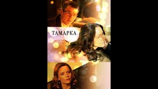Сериал Тамарка 1-2 серия Мелодрама
