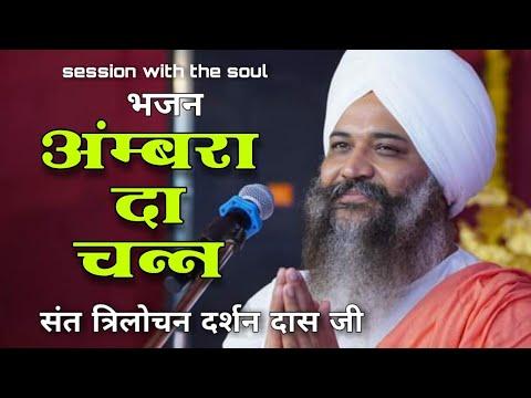 Shabad Kirtan I Ambra Da Chann I  by Sant Trilochan Darshan Das ji