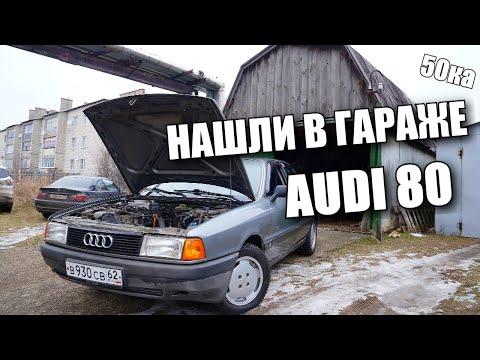 Оживление Мертвеца Audi 80 B3 В ИДЕАЛЕ
