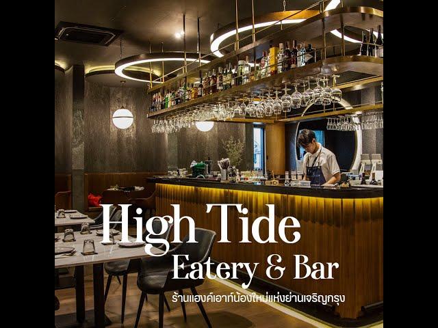 High Tide Eatery & Bar ร้านอาหารไทยรูปแบบ Asian Twist
