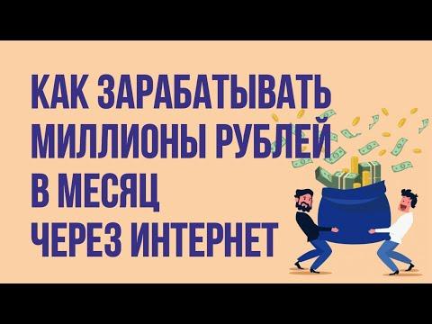 Как зарабатывать миллионы рублей в месяц через интернет! | Евгений Гришечкин