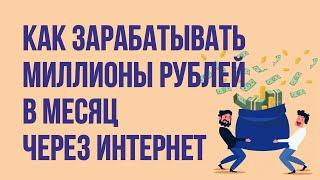 Как зарабатывать миллионы рублей в месяц через интернет!   Евгений Гришечкин