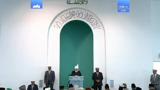 Friday Sermon 13th July 2018 (Urdu): Men of Excellence