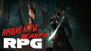 Топ 7 лучших RPG игр 2018-2019