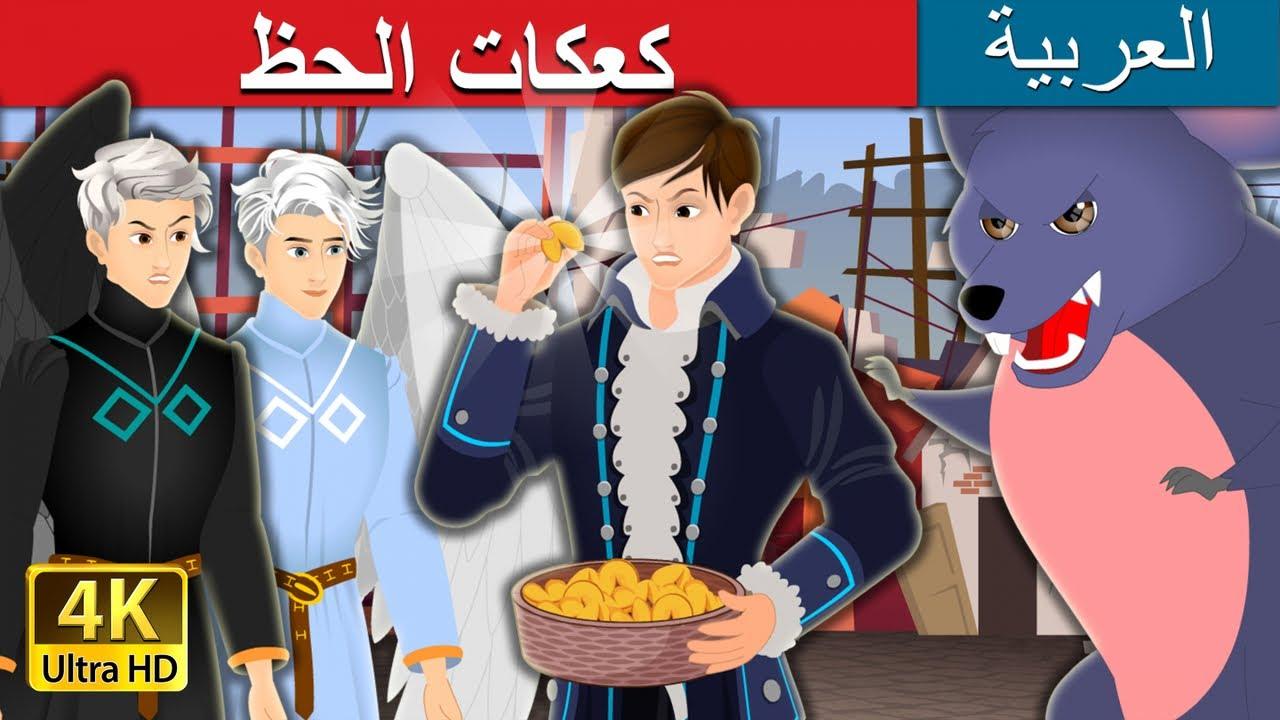 كعكات الحظ | The Fortune Cookies | Arabian Fairy Tales