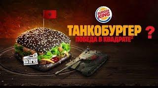 Танкобургер, проверяем бонус коды [World of Tanks]