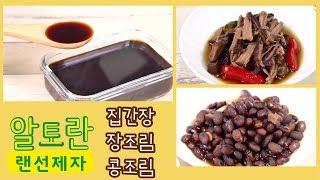 [랜선제자] 알토란 김하진 집간장 (+장조림, 콩조림)