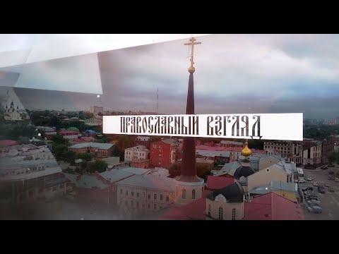 'Православный взгляд'. Эфир