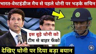 देखिये,Dhoniकी धीमी बल्लेबाजी पर Sachin का फूटा गुस्सा,भडकते हुए कह डाली ऐसी बात सुन सबके उड़ गये होश