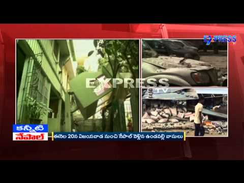 Guntur People Got Struck in Nepal Earthquake | ExpressTV