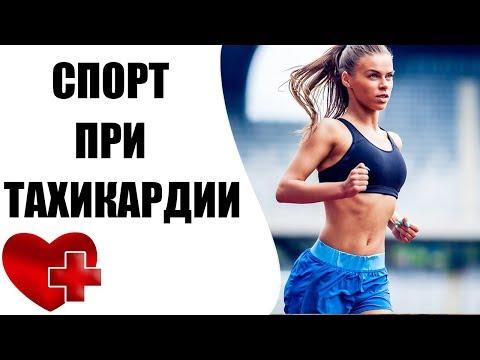 Спорт при тахикардии сердца