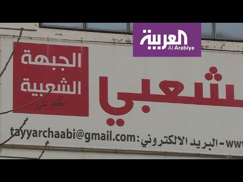 تونس .. هل يتصدع تكتل -الجبهة الشعبية- المعارض؟  - نشر قبل 5 ساعة