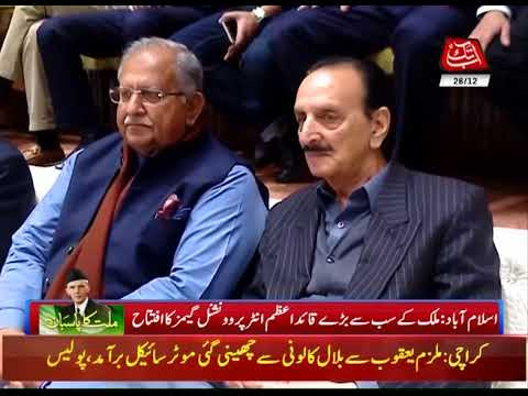 Islamabad: Quaid-e-Azam Inter-Provincial Games Begins