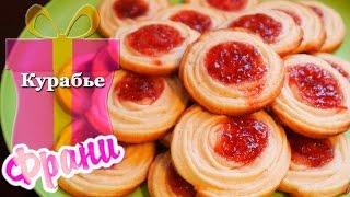 Печенье Курабье.