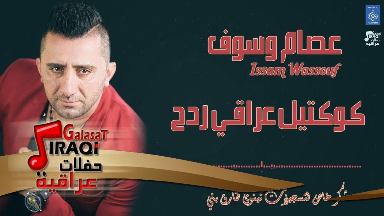 عصام وسوف كوكتيل عراقي ردح أغاني عراقية 2019 Youtube