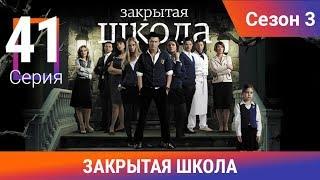 Закрытая школа. 3 сезон. 41 серия. Молодежный мистический триллер