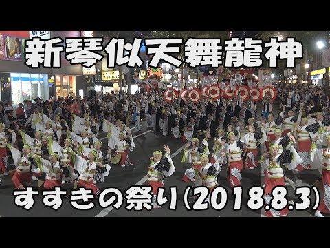新琴似天舞龍神201883 すすきの祭り YOSAKOIソーラン