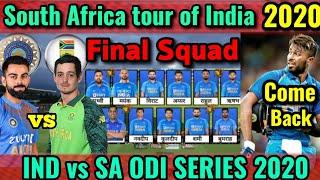 South Africa Tour of India 2020 | India vs South Africa ODI Series 2020 India Squad | India ODI