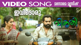 Ividoru Chankilu Video Song | Vikruthi | Suraj | Soubin | Emcy Joseph | Bijibal | Chacko
