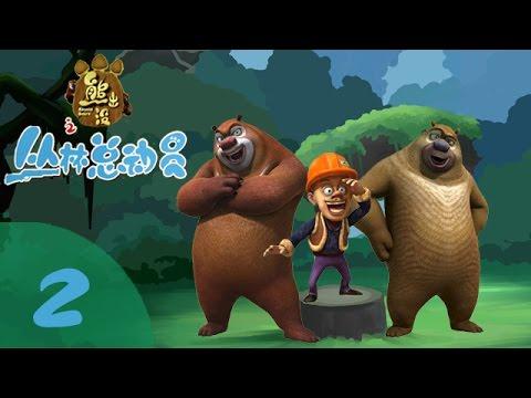 《熊出没之丛林总动员 Forest Frenzy of Boonie Bears》 2 回到丛林(上)【超清版】