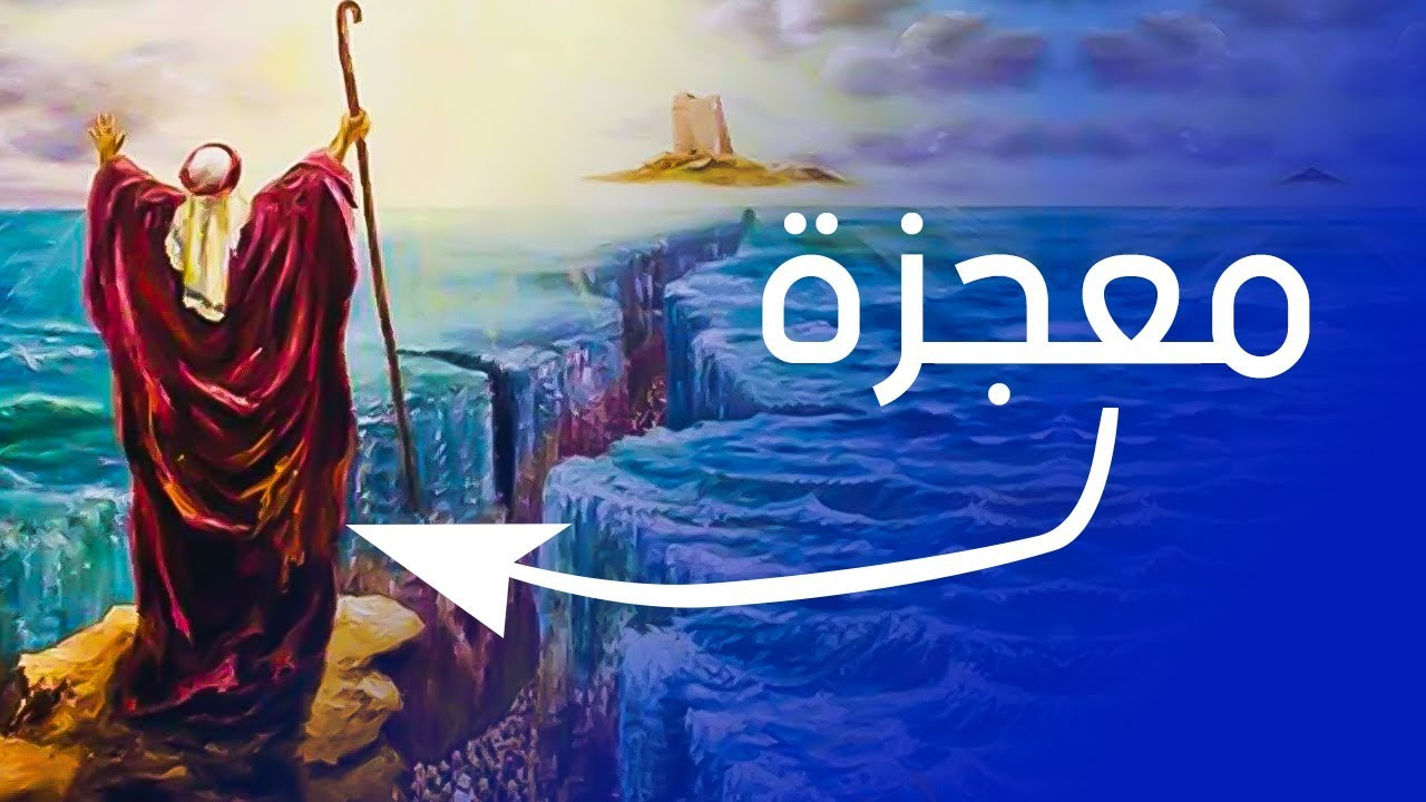 هل فكرت لماذا نصوم عاشوراء !! انها معجزة سيدنا موسي عليه السلام!!