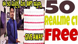 50 realme c1 free || how to get 50 realme c1 free || realme c1 giveaway  50 pies by vikram