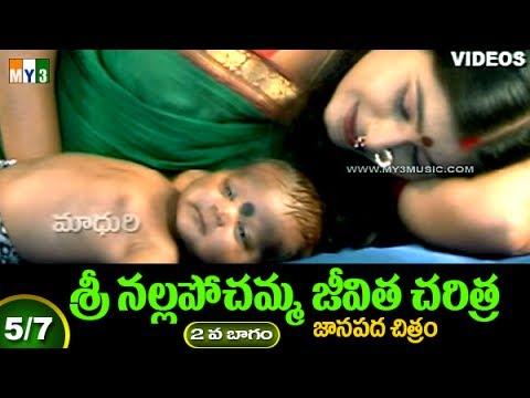 శ్రీ నల్ల పొచమ్మ జీవిత చరిత్ర రెండవ భాగం - Sri Nalla Pochamma Jeevitha Charitra - Part - 2 - 5/7 -