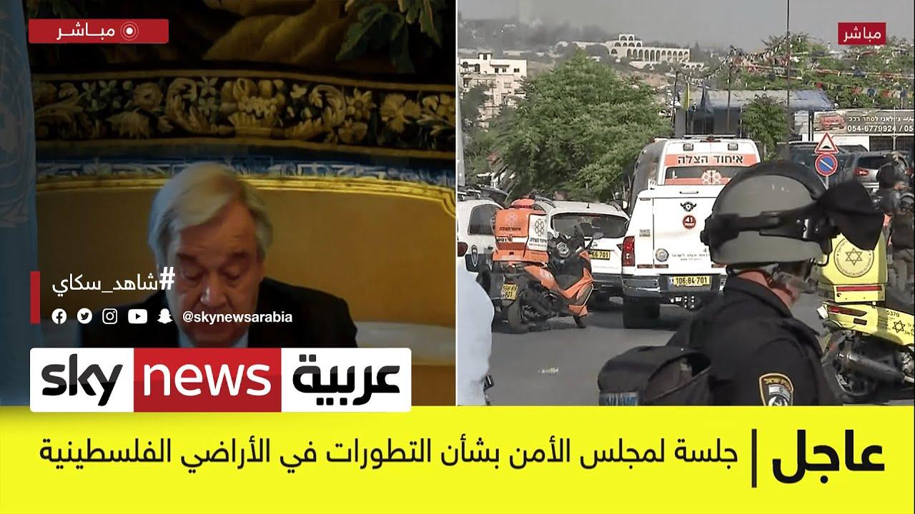 عاجل | جلسة لمجلس الأمن بشأن التطورات في الأراضي الفلسطينية#  - نشر قبل 3 ساعة